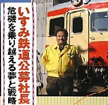 いすみ鉄道の鳥塚亮 社長.png