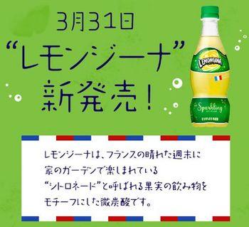 サントリー食品 「レモンジーナ」.jpg