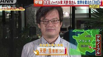 ノーベル賞 天野浩教授 フランスから中継.jpg