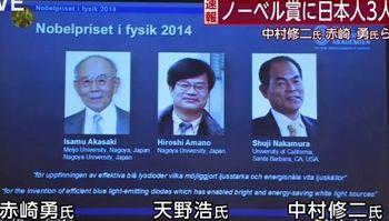 ノーベル賞・赤崎勇、天野浩、中村修二の3人.jpg