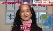 天野教授の奥さん.jpg