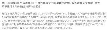 小保方晴子さんの博士論文・早稲田の会見.jpg