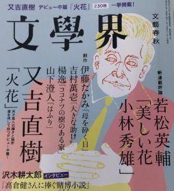 文學界2月号 又吉の作品 「火花」.jpg