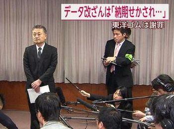 東洋ゴムデーター改ざん問題の謝罪会見.jpg