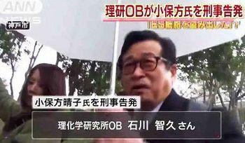 理研OBの石川智久さんが、 小保方晴子氏を刑事告発.jpg