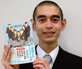 藤崎翔 神様の裏の顔.jpg
