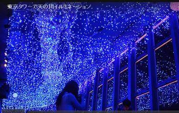 青のイルミネーション(LED) 東京タワー.jpg